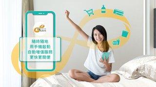 成功申請 八達通 自動增值 享高達HKD150 增值額