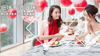 最紅飲食優惠 2020 秋季 香港餐廳周 獨家 網上預訂