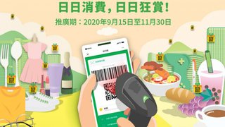 WeChat Pay HK 新地商場 賞你HK$30 電子現金券