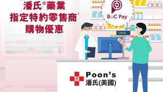 潘氏藥業 指定 特約 零售商 BoC Pay 現金回贈 優惠