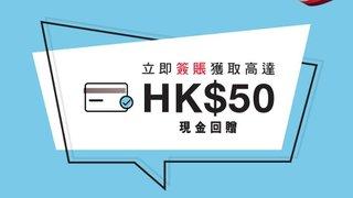 2020 特選 客戶 簽賬獎賞 獲取高達HK$50 回贈
