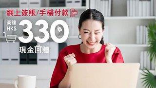 網上簽賬有賞 網上 簽賬 手機 付款 享高達HK$330 現金回贈