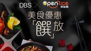 人氣亞洲美食巡禮 2020 有機會贏 訂座大賞 Nintendo Switch