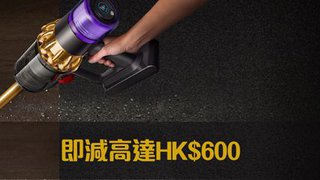 Dyson 高達HK$600 即減 優惠