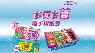 AEON 多買多賞 電子現金券 可獲HK$100 簽賬回贈