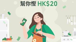 用 WeChat Pay HK 交 煤氣費 賞你HK$20 繳費 優惠
