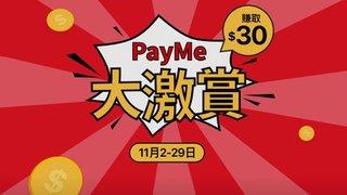 PayMe 大激賞 齊撐 本地 商店 賺取 現金 獎賞