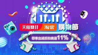 AlipayHK 支付寶香港 雙11 滿HK$399立減HK$45