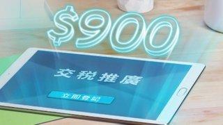 交稅 推廣 載譽而歸 賞您高達HK$900