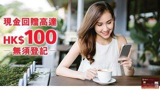 東亞銀行 JCB 白金卡 簽賬 獎賞 高達HK$100 回贈
