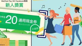 WeChat Pay HK 新用戶 限定 送你HK$20 新人獎賞