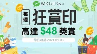 做 任務 儲 WeChat Pay HK 狂賞印 印花 每週可賺高達 HK$10 獎賞