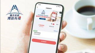 灣區有禮 雲閃付 App 香港繳費 即減 優惠