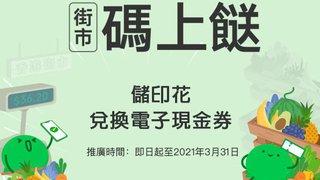 街市碼上餸 WeChat Pay HK 令你 買餸 安全又衛生 再賞你 雙重禮遇