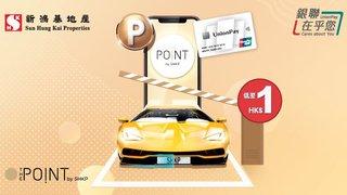 新地商場 The Point 會員 無感泊車 雙重優惠
