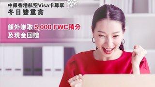 中銀 香港 航空 Visa 卡 冬日 雙重獎