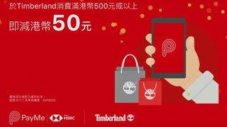 用 PayMe 於 Timberland 消費滿港幣 500 元或以上 即減港幣 50 元