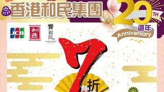 香港 和民 集團 20週年 慶典 主餐牌 7折