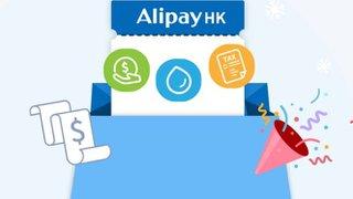 Alipay HK 支付寶 香港 升級優惠 立即領取 $20 繳費 體驗賞