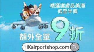 香港 國際 機場 網上 商店 購物優惠