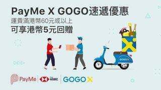GOGO 速遞 運費 滿港幣 60 元 再以 PayMe 付款可獲港幣 5元回贈