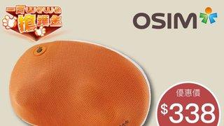 一齊WeWa搶鑊金 以 優惠價 $338 搶購 OSIM 熱石小枕頭
