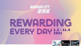 海港城 REWARDING EVERY DAY 高達HK$17500 優惠券 禮品卡 特別獎賞