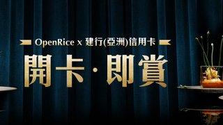 開卡即賞 獲取 高達HK$300 OpenRice Pay 優惠