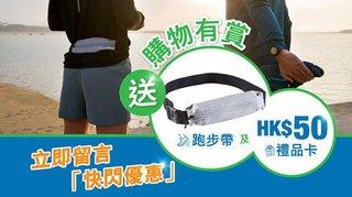 DORI 快閃優惠 DECATHLON 購物有賞 送 跑步帶 HK$50 禮品卡