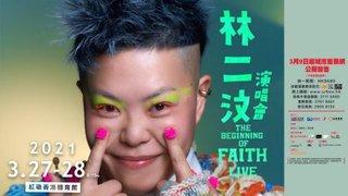 以 亞洲萬里通 里數 兌換 林二汶 The Beginning of Faith Live 演唱會 門票