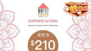 一齊WeWa搶鑊金 以 優惠價 買 Gopopstation 電子現金券