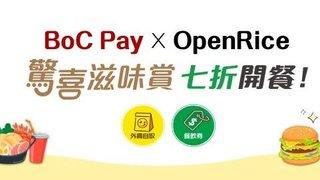 用 BoC Pay 於 OpenRice App 消費 可享低至7折 優惠