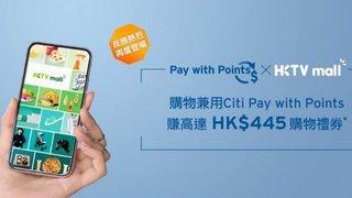 用 Citi Pay with Points 即刻賺高達HK$445 HKTVmall 購物 禮券