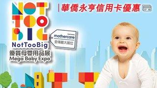 2021 NotTooBig 優質母嬰用品展 全單 額外95折