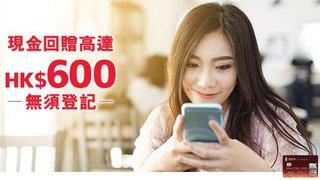 東亞銀行 JCB 白金卡 簽賬 獎賞 專享高達HK$600 現金 回贈