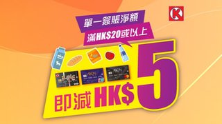 OK便利店 單一簽賬淨額滿HK$20 即減 HK$5
