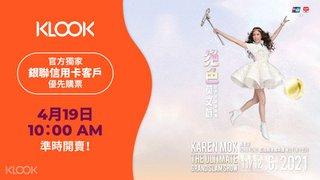 優先訂票 銀聯 呈獻 絕色 莫文蔚 世界巡迴 演唱會 香港站