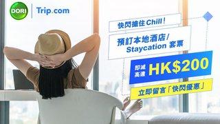 DORI 快閃優惠 Trip.com 預訂 本地 酒店 Staycation 套票 即減高達HK$200