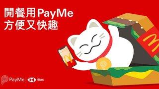 用 PayMe 在 麥當勞 App 落單 即享 9 折 仲有機會贏 5000 蚊
