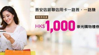 安信 崇光 雙重 優惠 最高可獲HK$1000 崇光 購物禮券