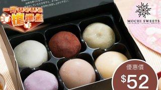 一齊WeWa搶獲金 以 優惠價 買 MOCHI SWEETS 六件 MOCHI 禮盒