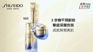 Shiseido 資生堂 精選 皇牌 組合 優惠
