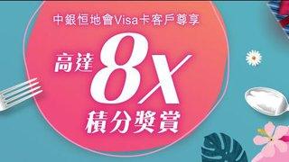 中銀 恒地會 Visa卡 客戶專享高達8X 積分 獎賞