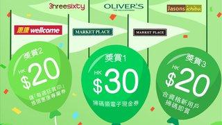 WeChat Pay 惠康 全城狂賞 送你高達HK$70 獎賞