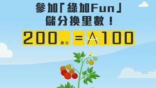 中電 手機應用程式 賺取200 「智能積賞」 積分 換100 里數