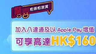 加入 八達通 及以 Apple Pay 增值 享高達HK$160 獎賞
