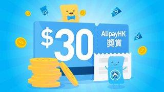 AlipayHK 支付寶香港 $30 消費券 早鳥 獎賞