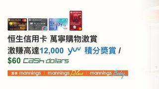 恒生信用卡 萬寧 高達$60 Cash Dollars/ 12,000 yuu積分獎賞