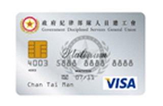 政府紀律部隊人員總工會VISA白金卡