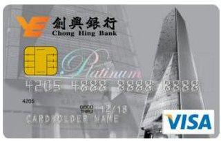 創興白金信用卡